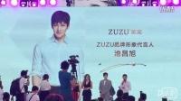 zuzu 品牌创始人池昌旭
