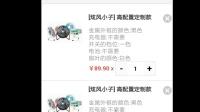 usb迷你小型充电风扇厂家批发 - 新款小风扇购买流程演示