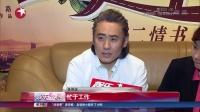 吴秀波:角色传递生活  表演折射人心 娱乐星天地 160428