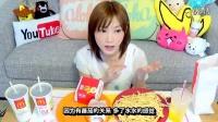 [K分享] 吃货木下:麦当劳新发售的牛肉汉堡+鸡肉汉堡!《中文字幕》