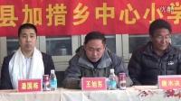 大爱无疆——金德管业集团捐助西藏日喀则定日县加措乡小学