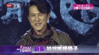 每日文娱播报20160429靳东造型引关注 高清