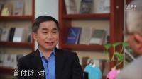 张维迎 陈志武财富互联网 (1)互联网机遇发展
