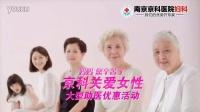 南京京科妇科早上几点开门-京科妇科母亲节特惠活动