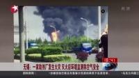 无锡:一家助剂厂发生火灾  灭火后环境监测称空气安全 东方新闻 160430