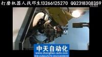 视频: 24水龙头打磨机器人,全自动打磨机器人,卫浴件打磨机械手,工业打磨机器人代理商,东莞中天五金塑胶件打磨机器人