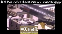 视频: 25东莞五金塑胶件打磨机器人,水龙头打磨机器人,全自动打磨机器人,卫浴件打磨机械手,代理金属打磨机器人