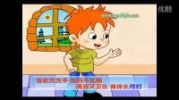 儿童歌曲-讲卫生