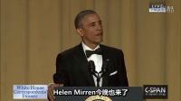 2016白宫记者协会晚宴 奥巴马封箱演出