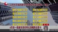 4月份一线城市房价环比涨幅跌出前十 东方新闻 160501