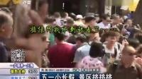 济南:五一小长假 景区挤挤挤
