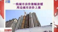一线城市房价涨幅放缓  周边城市房价上涨 北京您早 160502