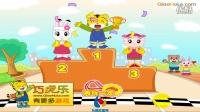巧虎和琪琪骑自行车比赛 巧虎小游戏 巧虎动画片全集 巧虎吃饭喽 巧虎来啦 巧虎幼
