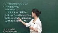 初级新概念英语语法 英语口语-高一英语听力.口语视频