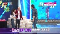 每日文娱播报20160502王芳搭档王为念分分钟濒临崩溃? 高清