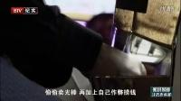 纪录360 赌城揭秘 斗法老虎机 150330