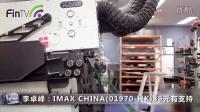 20160504【沪港互讲】李卓峰:IMAX CHINA39元有支持