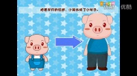 《偷东西的小孩》儿童识字故事精选动画片童话大全_标清