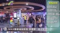 20160504【沪港互讲】IMAX夥新城设影院 李惠娴:是好配合