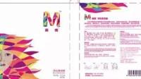 贴针灸面魔总代产品介绍 V: 2310100516