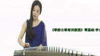 古筝教学_古筝入门教学视频_中国古筝_怎么买古筝_男的学古筝