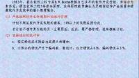软件工程基础 全32讲 金波 视频教程 浙江大学