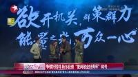 """争做好榜样  靳东获颁""""爱岗敬业好青年""""称号 娱乐星天地 160505"""