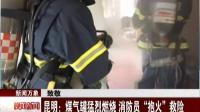 """晚间新闻报道20160505昆明:煤气罐猛烈燃烧 消防员""""抱火""""救险 高清"""