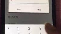 微信骰子作弊软件