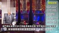 20160505【沪港互讲】新濠国际增持新濠博亚娱乐 沈振盈:做得好!