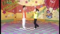 幼儿舞蹈爱心-亲亲恰恰