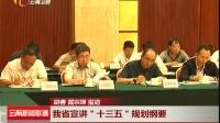 """云南省宣讲""""十三五""""规划纲要 云南新闻联播 20160506"""