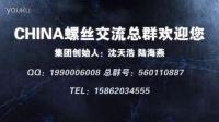 china螺丝交流总群欢迎您