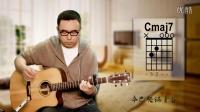 陈泓宇《理想三旬》吉他教学 大伟吉他