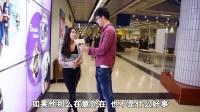香港女生分手理由离谱到爆? 09