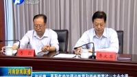 谢伏瞻在全省党校工作会议上强调牢牢把握党校根本原则 160507