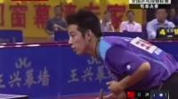 2006全国锦标赛 男单决赛 马琳VS王建军 乒乓球比赛视频 剪辑