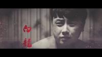 网络大电影《血战铜锣湾》15秒预告片