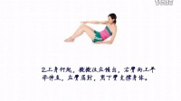 锻炼腰部腹部减肥运动!甩掉腹部多余的脂肪!