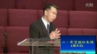 敬虔的妈妈--刘书华牧师--凤凰城基督教会2016.05.08