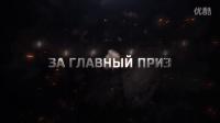 DOTA2莫斯科震中杯宣传MV
