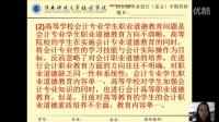 陕西科技大学镐京学院会计1205班 赵玥 答辩视频