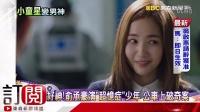 韩星俞承豪童星出道 「记得我爱你」在台暴紅【百度俞承豪吧】