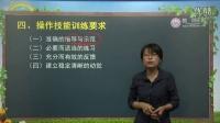 基础精讲班-教育心理学-14-冀芳