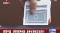 浙江宁波:网购赌博神器 出千被识破反遭敲诈 超级新闻场 160511