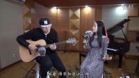 【郝浩涵梦工厂】吉他弹唱 对你爱不完(搭档:安安)