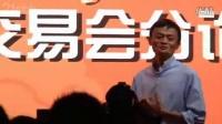 马云视频 我对抢国有企业饭碗有兴趣 马云
