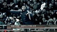 视频: 皇家贝蒂斯:波耶特出任球队主帅 午间体育新闻 20160512