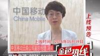 中国移动云南公司副总经理冯毅
