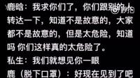 """【辟谣】鹿晗被追车怒斥黄牛 对粉丝说""""不怪你们""""""""出事了怎么办?"""""""